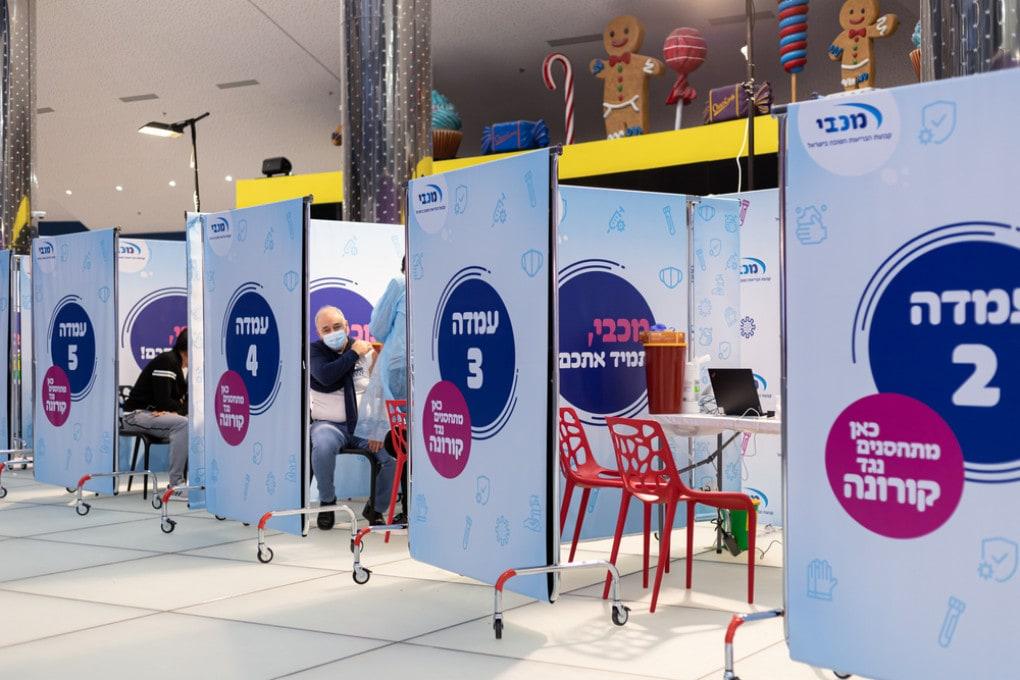 Un centro pubblico per le vaccinazioni anti-covid in Israele.