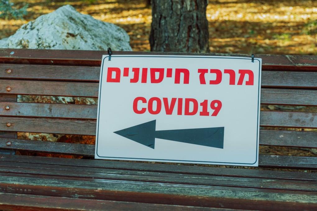 Centro vaccinale israele