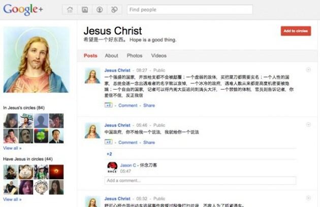 Google+ cerca di capire come gestire i nomi falsi